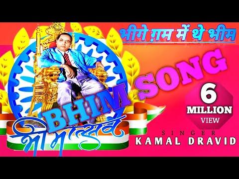 Bheem song (दलितों का सम्मान)    Jai Bheem    Hindi Baba saheb ambedkar Song 2017    Kamal Dravid