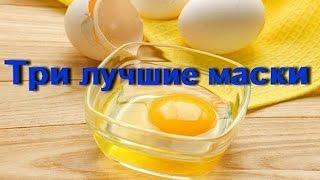Маски от морщин яичная маска для лица Морщины на лице как их уменьшить за копейки куриным яйцом