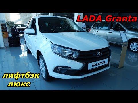 LADA Granta топ продаж люксовый лифтбэк дешевле и  лучше чем  Datsun On Do  интерьер экстерьер обзор