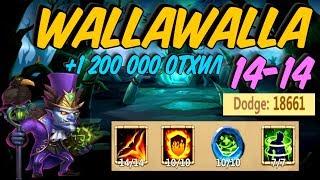 1 200 000 ОТХИЛА?! \ САМЫЙ ТОПОВЫЙ ВОРОЖЕЙ \ BEST OF WALLAWALLA \ БИТВА ЗАМКОВ \ CASTLE CLASH