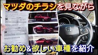 【 お勧め&買いたいマツダ車 】チラシを見ながら紹介してみた! thumbnail