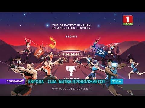 """На стадионе """"Динамо"""" продолжается матчевая встреча по легкой атлетике Европа - США"""