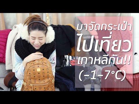 TRAVEL || จัดเสื้อผ้า ไปเที่ยวเกาหลีกัน!! (-1 ถึง 7°C) || NinaBeautyWorld