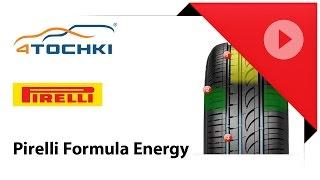 Летние шины Pirelli Formula Energy - 4 точки. Шины и диски 4точки - Wheels & Tyres 4tochki(, 2015-03-22T15:56:00.000Z)