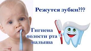 РЕЖУТСЯ ЗУБКИ?! ГИГИЕНА полости рта МАЛЫША(Наш опыт прорезывания зубок. Что нам пригодилось и чем мы чистим зубки. ЛУЧШИЕ зубные щетки и БЕЗВРЕДНАЯ..., 2014-12-12T18:17:17.000Z)