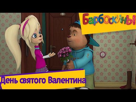 Барбоскины - День святого Валентина. Мультики для детей 2017