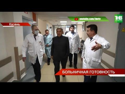 Президент Татарстана оценил готовность 7-й горбольницы   ТНВ