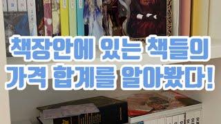 책장안에 있는 책들의 …