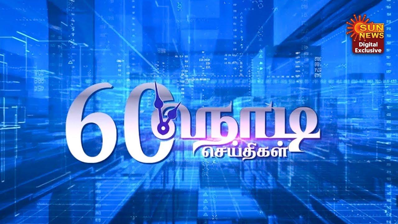 60 நொடிகளில் இன்றைய செய்திகள | Tamil News | Sun News