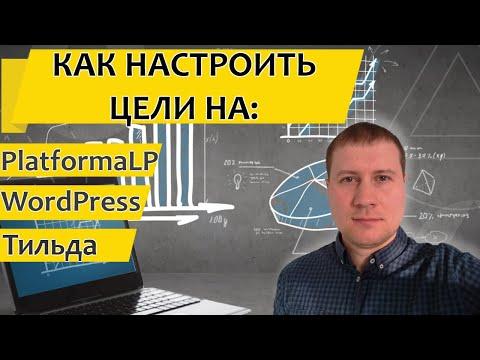 Цели Метрики для Яндекс Директ. Как настроить? Для чего нужны?