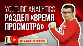 Статистика YouTube канала.📊 Важный отчет о времени просмотра. Время просмотра в YouTube Analytics