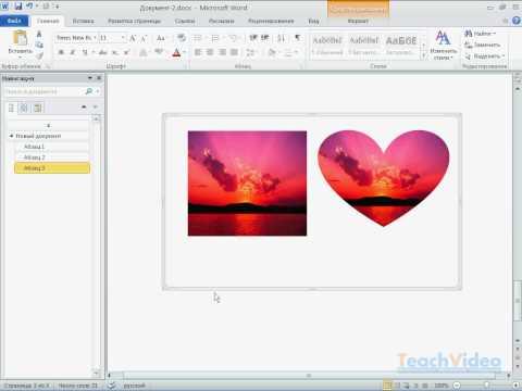 Уменьшение размера файла рисунка в Word 2010 (27/50)