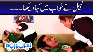 Nabeel Ne Khuwab Mein Kiya Dekha | Bulbulay | ARY Digital
