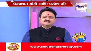 Rajmantra On How Will Be Narendra Modi's Five-nation Tour? With Pandit Rajkumar Sharma