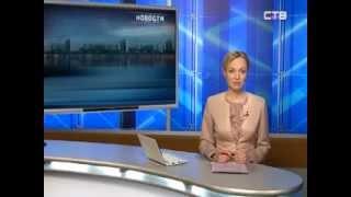 Новости Северодвинска 16.02.12(Новости Северодвинска 16.02.12., 2012-06-06T17:56:10.000Z)