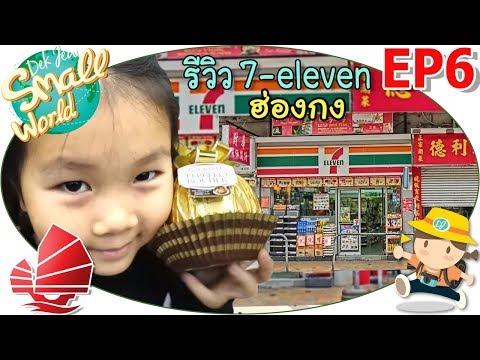 เด็กจิ๋ว@ฮ่องกง62 Ep06 พาดูร้าน 7-eleven ฮ่องกง - วันที่ 06 Feb 2019