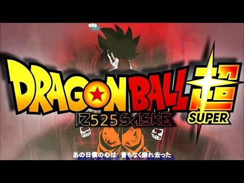【MAD】Dragon Ball Super Opening 「Arc Universal Survival Tournament」LATINO「Colors Of The Heart」