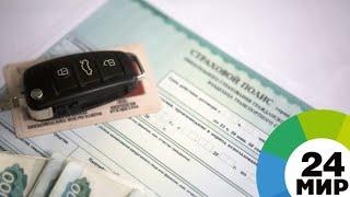 Обзор прессы: треть водителей в России ездит без полисов ОСАГО - МИР 24