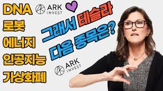 테슬라를 선택했던 Ark Invest 다섯가지 혁신 플…