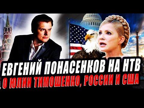 Евгений Понасенков на