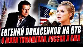 Евгений Понасенков на НТВ о Юлии Тимошенко, аресте Романа Сущенко, России и США!