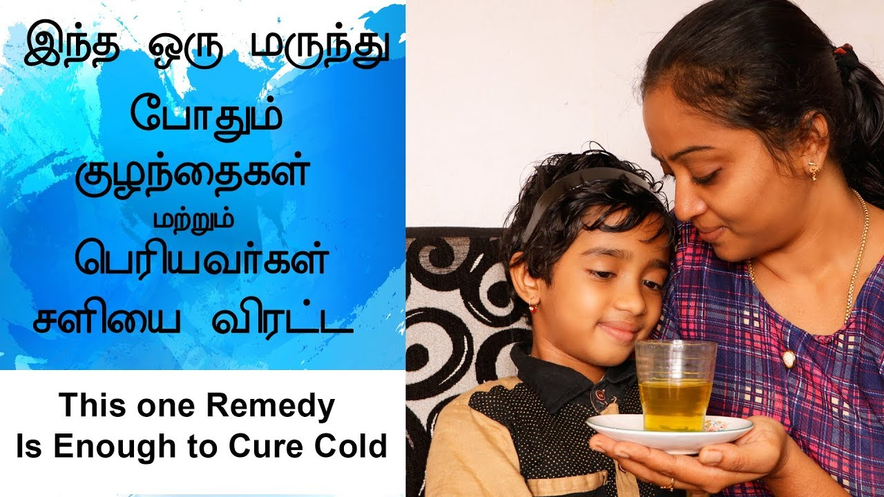 Cold Cough Home Remedies (Tamil) Herbal Medicine For Baby | இந்த கஷாயம் போதும் சளி-காச்சல் சரி செய்ய #Herbalmedicine