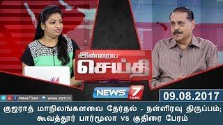 Indraiya seithi 09-08-2017 –    News7 Tamil Show