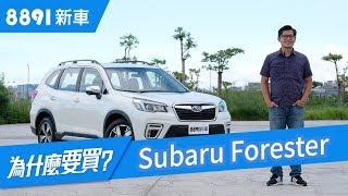 видео Subaru Forester 2019 | характеристики новой модели, цена