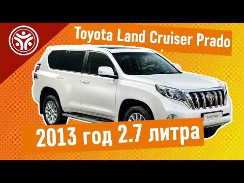 Toyota Land Cruiser Prado 2013 год 2.7 литра бензин от РДМ-Импорт