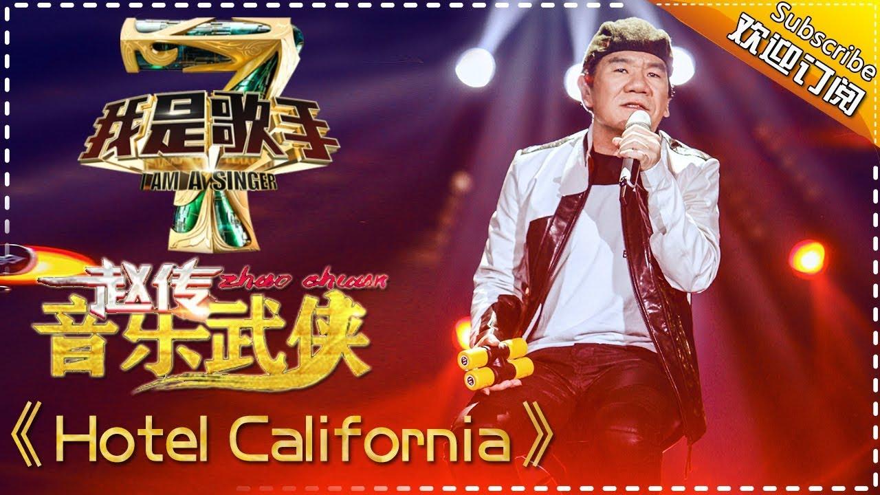 趙傳《Hotel California》 — 我是歌手4第3期單曲純享 I Am A Singer 4【湖南衛視官方版】 - YouTube