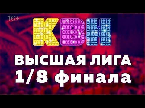 КВН Высшая лига 2018. Этап 18 финала