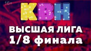 КВН Высшая лига 2018. Этап 1/8 финала