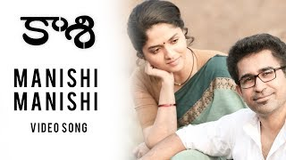 Manishi Manishi - Official Video Song | Kaasi | Vijay Antony | Kiruthiga Udhayanidhi