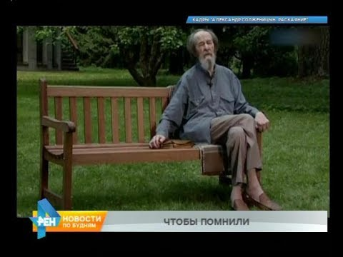 Фильм об Александре Солженицыне покажут в Иркутске