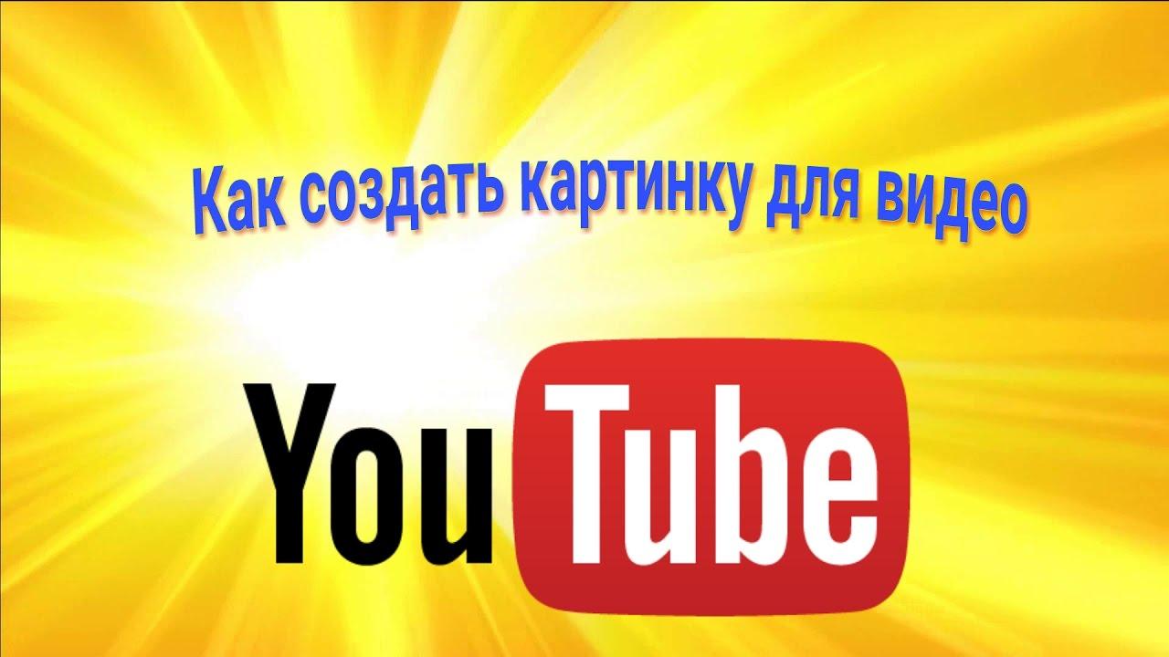 Как сделать картинка видео
