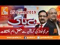 Bebaak | Saeed Qazi | Ch Ghulam Hussain | Arif Hameed Bhatti | GNN | 25 June 2019