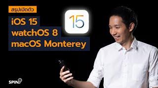[spin9] เปิดตัวแล้ว สรุปฟีเจอร์ใหม่บน iOS 15, watchOS 8 และ macOS Monterey
