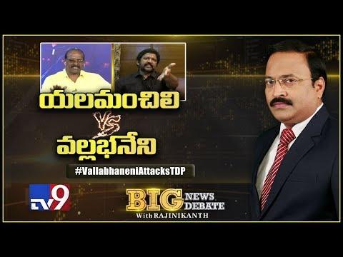 Big News Big Debate : యలమంచిలి Vs వల్లభనేని - Rajinikanth TV9