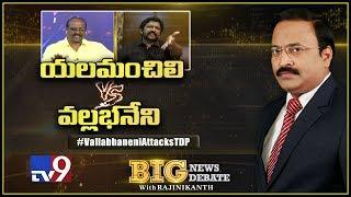 Big News Big Debate : యలమంచిలి Vs వల్లభనేని -  TV9