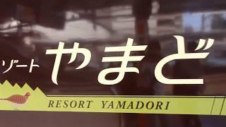 【鉄道旅】リゾート那須野満喫号に乗車