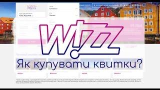 Інструкція: Як купувати недорогі авіаквитки на Віззейр/Wizzair? (2017)(, 2017-04-11T05:41:15.000Z)