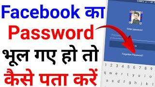 FB ka Password Kaise Pata Kare | How To Reset Facebook Password On Android Mobile In Hindi | 2019