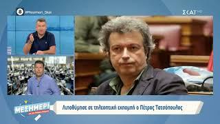 Μεσημέρι με τον Γιώργο Λιάγκα   Λιποθύμησε σε τηλεοπτική εκπομπή ο Πέτρος Τατσόπουλος   01/10/2019