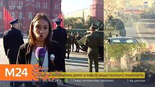 Смотреть видео На Манежной площади проверили готовность военной техники - Москва 24 онлайн