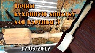 Токарные работы: точим кухонную лопатку из дерева на токарном станке.