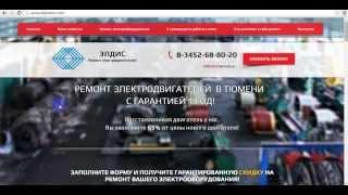 Аудит лендинга eldistmn.com Ниша - ремонт электродвигателей(http://vk.com/lead_market., 2015-09-03T16:17:07.000Z)