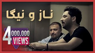 Kamal Mohammad - Karzan Faruq -- Naz u Niga  کەمال محەمەد و کارزان فاروق