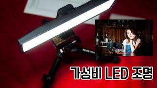 방송/제품촬영용 LED 조명 (가성비는 이녀석이네!)