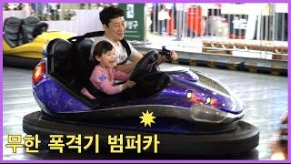 범퍼카를 타고 무한 공격! 라임이의 오션월드 실내 놀이터 자동차 놀이기구 장난감 Indoor Playground LimeTube & Toy 라임튜브