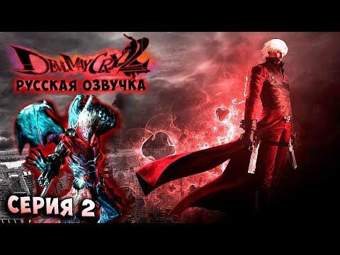 НАСТОЯЩАЯ СИЛА ДАНТЕ!!! Devil May Cry 2 - HD collection (HD  версия) - РУССКАЯ ОЗВУЧКА серия 2 thumbnail